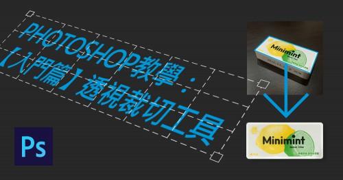 Photoshop教學:【入門篇】透視裁切工具