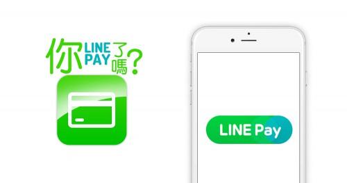 你Line Pay了嗎?