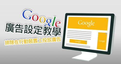 Google廣告設定教學-排除在行動裝置上投放廣告