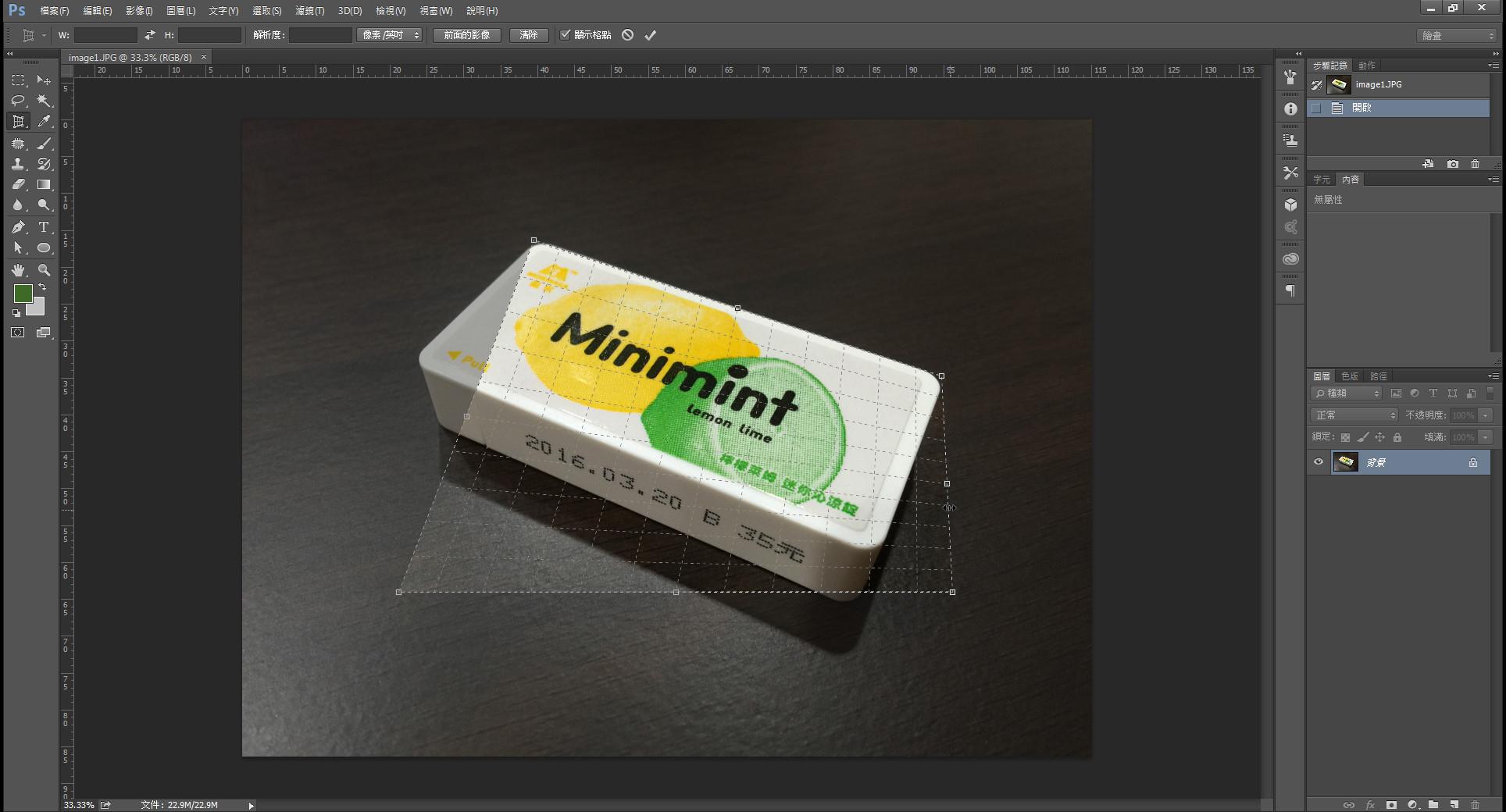 Photoshop透視裁切工具
