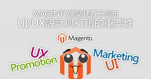 Magento網站建置三部曲—–UI/UX設計與行銷的重要性