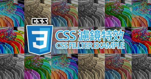 CSS 濾鏡特效