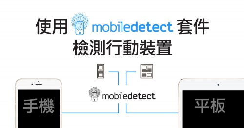 使用Mobile Detect套件檢測行動裝置