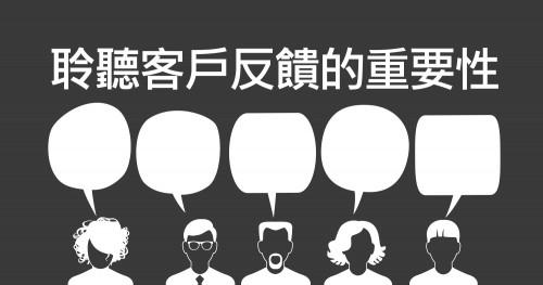 聆聽客戶反饋的重要性
