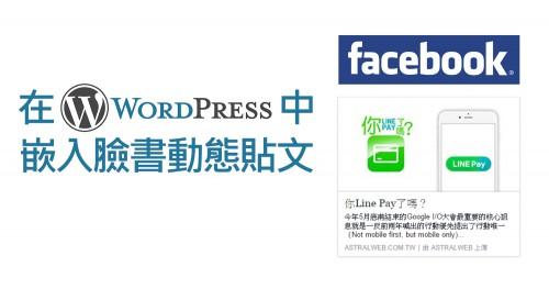 在wordpress中嵌入Facebook臉書動態貼文
