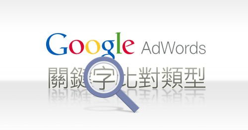 Google Adwords關鍵字比對類型
