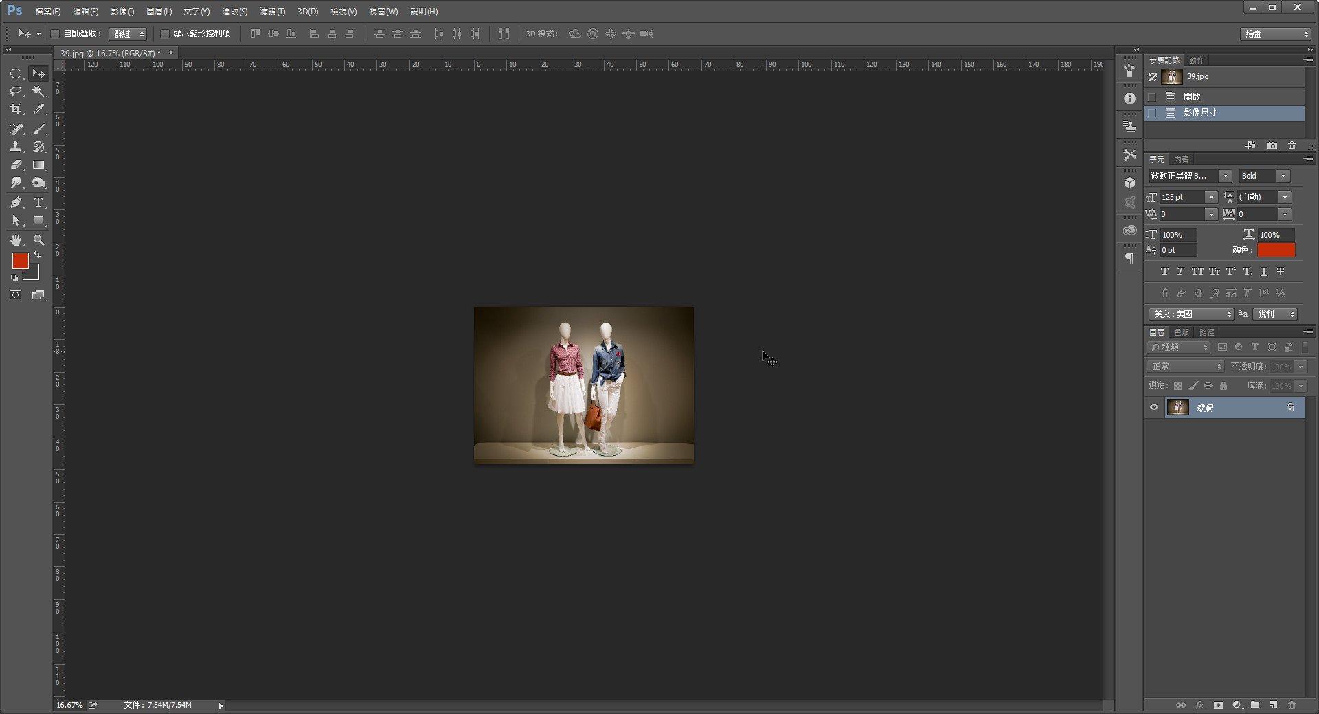 photoshop調整影像尺寸