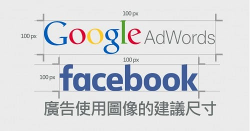 Google Adwords 和 Facebook 廣告使用圖像的建議尺寸