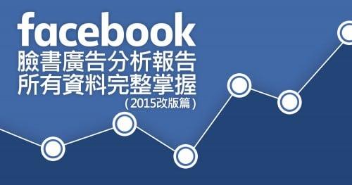 (2015改版篇)臉書廣告分析報告,所有資料完整掌握
