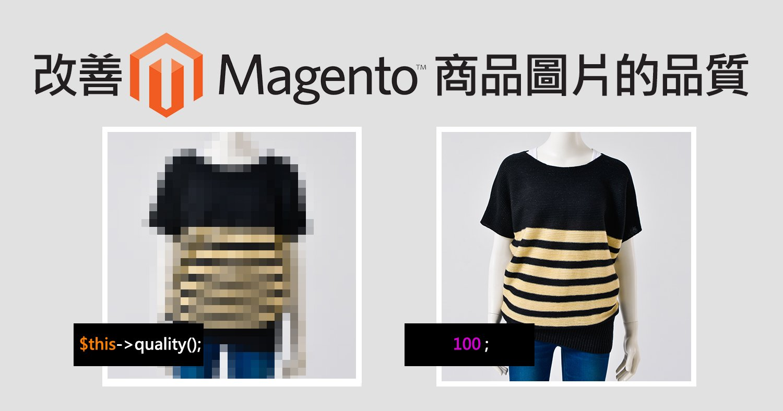 改善Magento商品圖片的品質