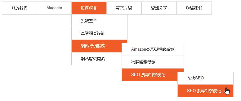 CSS下拉式選單