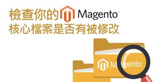 檢查Magento核心檔案是否有被修改