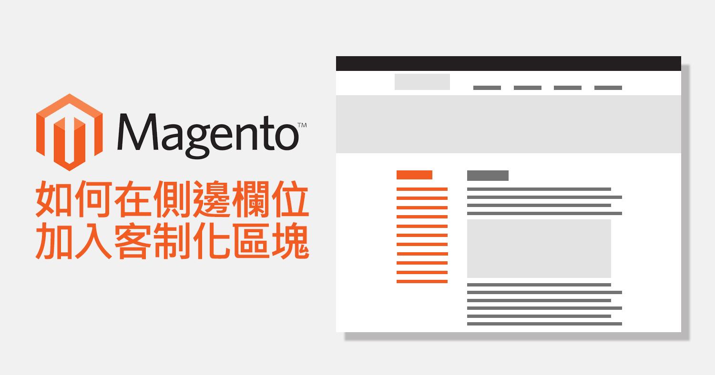 Magento 加入客製化區塊