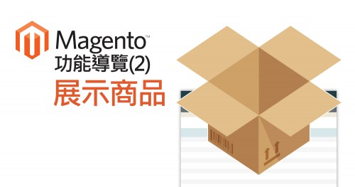 Magento功能導覽(2) 展示商品