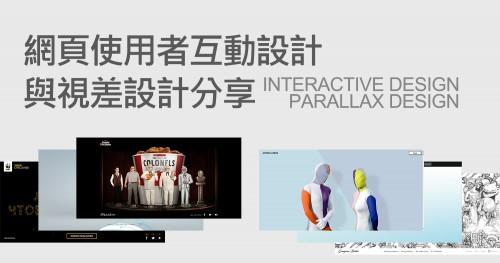 網頁使用者互動設計(interactive design)與視差設計(parallax design)分享