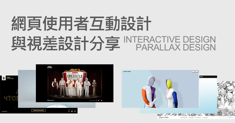 互動設計與視差設計