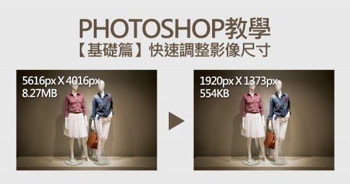 Photoshop教學:【基礎篇】快速調整影像尺寸