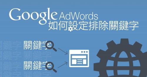 Google adwords如何設定排除關鍵字