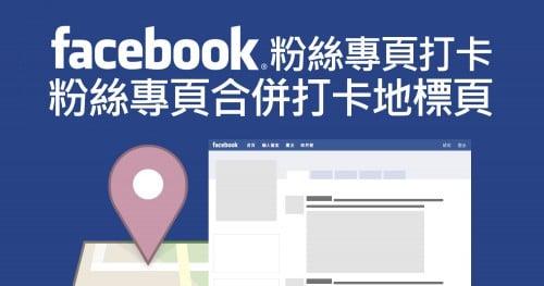 Facebook粉絲專頁打卡:粉絲專頁合併打卡地標頁