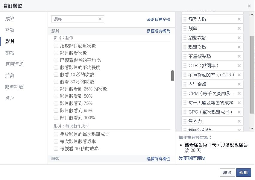 Facebook廣告