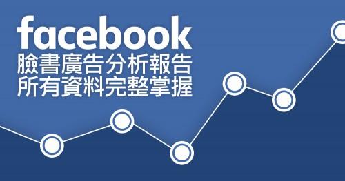 臉書廣告分析報告,所有資料完整掌握