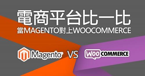 電商平台比一比,當Magento對上Woocommerce