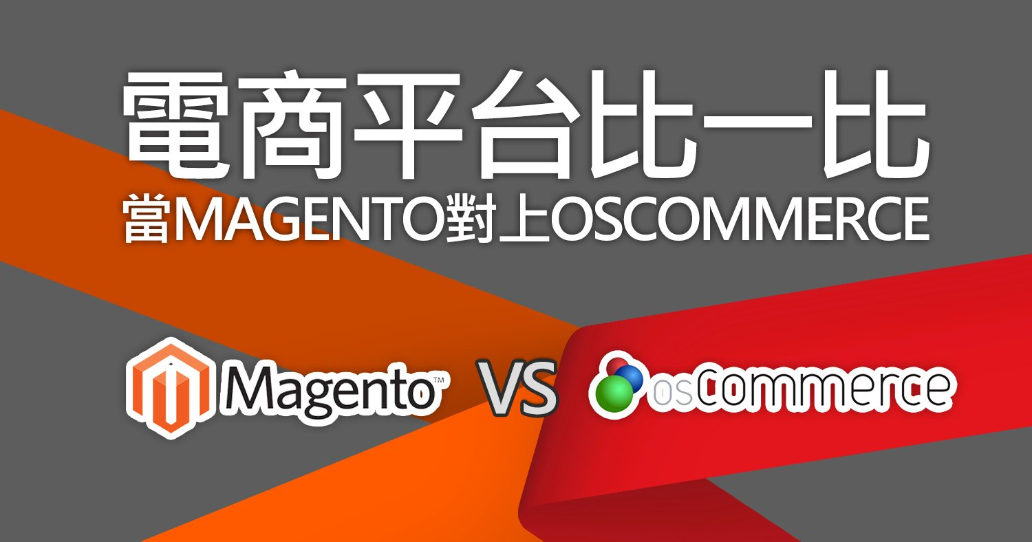 Magento VS OScommerce