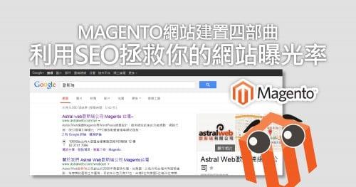 Magento網站建置四部曲—–利用SEO拯救你的網站曝光率