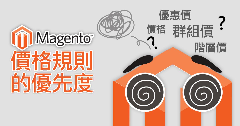 Magento價格規則的優先度