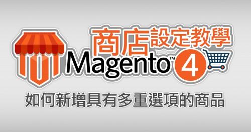 Magento 如何新增具有多重屬性的商品