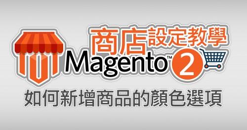 Magento如何新增商品的顏色選項