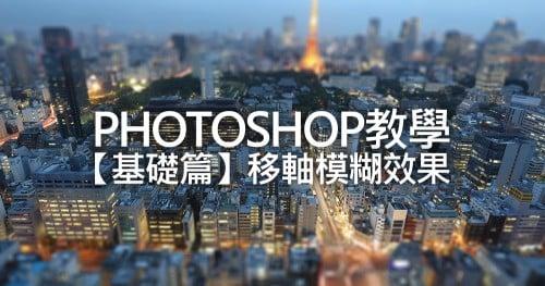 Photoshop教學:【基礎篇】移軸模糊效果