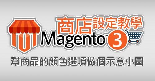 Magento 商品設定教學:幫商品的顏色選項做個示意小圖