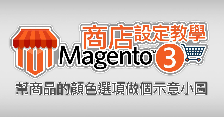 Magento 商品設定教學