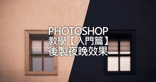 Photoshop教學:【入門篇】後製夜晚效果