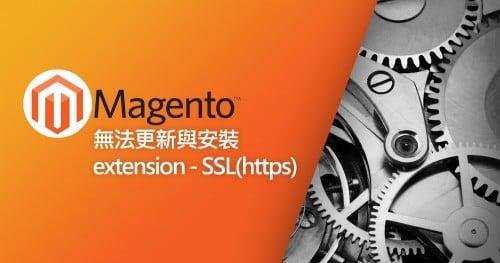 Magento 無法更新與安裝 extension – SSL(https)