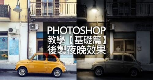 Photoshop教學:【基礎篇】後製夜晚效果