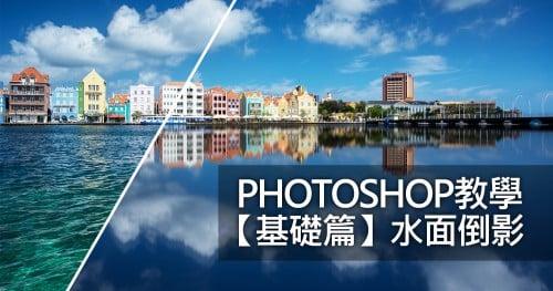 Photoshop教學:【基礎篇】水面倒影