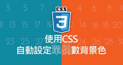 使用CSS自動設定單偶數背景色