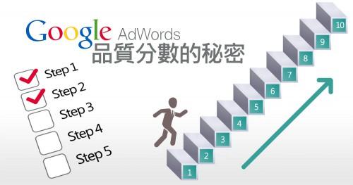 如何計算神秘的Google Adwords 品質分數 – 提升到10分神的境界