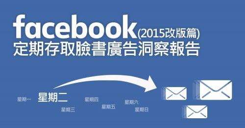(2015改版篇)定期存取Facebook廣告洞察報告
