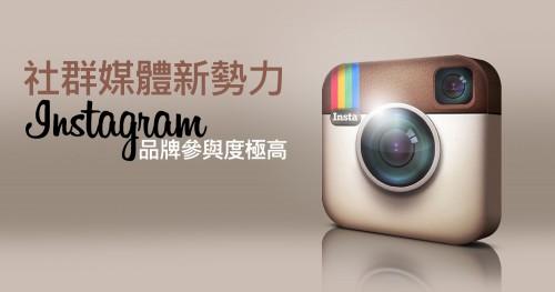 社群媒體新勢力-Instagram品牌參與度極高