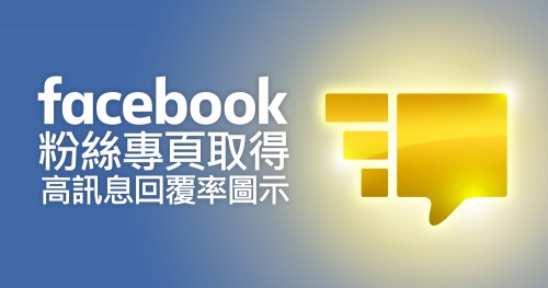 (新功能)Facebook粉絲專頁取得高訊息回覆率圖示
