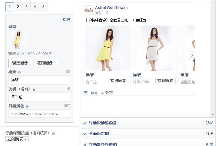 Facebook輪播連結廣告