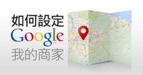 Google我的商家設定