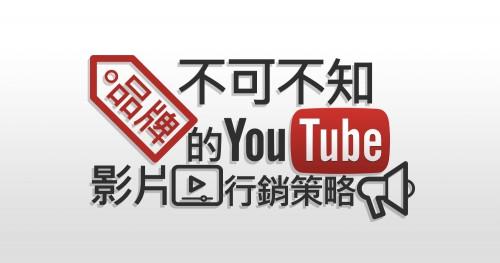 品牌不可不知的YouTube影片行銷策略
