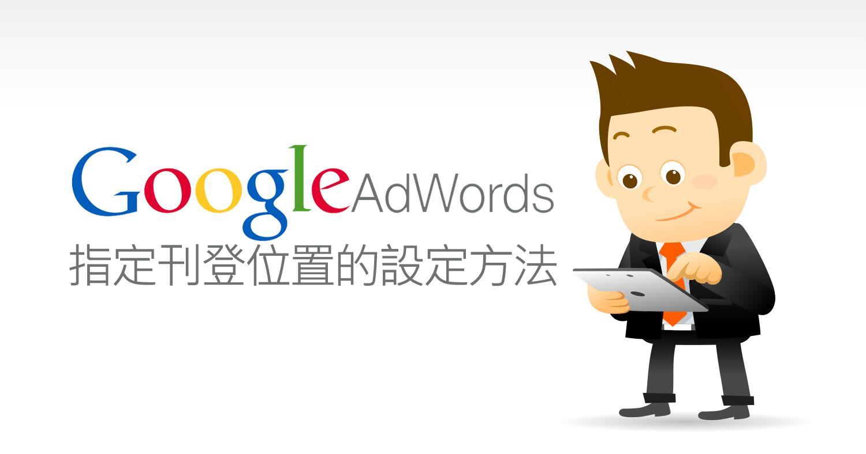 Google Adwords指定刊登位置