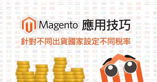 Magento 應用技巧- 針對不同出貨國家設定不同稅率