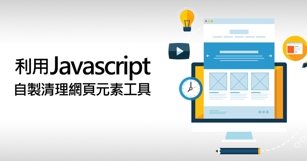 利用Javascript,自製清理網頁元素工具