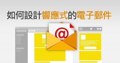 如何設計響應式的電子郵件